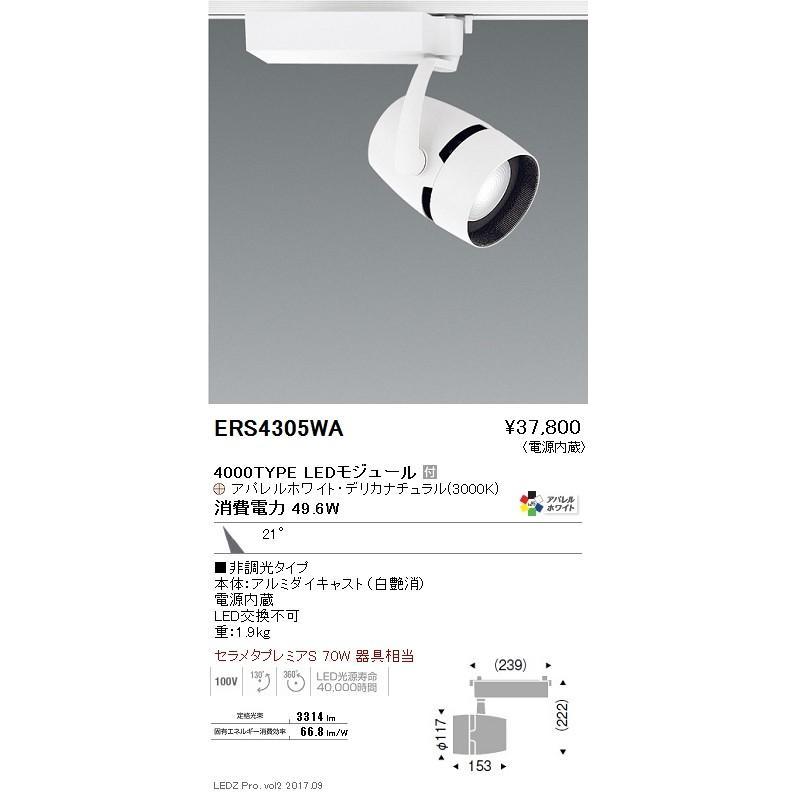 ☆ENDO LEDスポットライト 配線ダクトレール用 セラメタプレミアS70W相当 デリカナチュラルタイプ3000K 中角 白 ERS4305WA (ランプ付) ☆ENDO LEDスポットライト 配線ダクトレール用 セラメタプレミアS70W相当 デリカナチュラルタイプ3000K 中角 白 ERS4305WA (ランプ付)