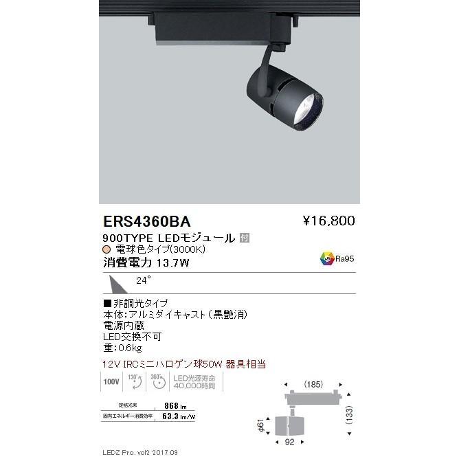 ☆ENDO LEDスポットライト 配線ダクトレール用 12VIRCミニハロゲン球50W形相当 電球色3000K Ra95 広角 黒 ERS4360BA (ランプ付) ☆ENDO LEDスポットライト 配線ダクトレール用 12VIRCミニハロゲン球50W形相当 電球色3000K Ra95 広角 黒 ERS4360BA (ランプ付) ☆ENDO LEDスポットライト 配線ダクトレール用 12VIRCミニハロゲン球50W形相当 電球色3000K Ra95 広角 黒 ERS4360BA (ランプ付) 91e