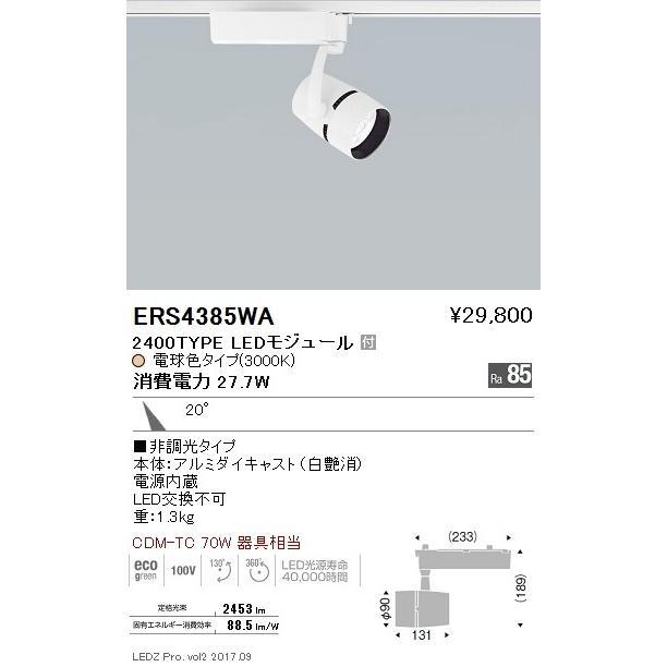 ☆ENDO LEDスポットライト 配線ダクトレール用 CDM-TC70W形相当 電球色3000K 中角 白 ERS4385WA (ランプ付)