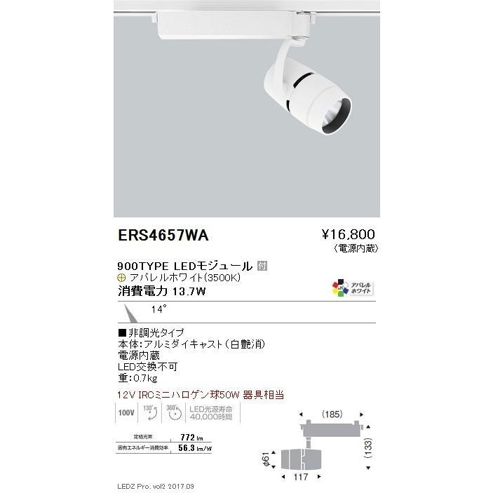 ☆ENDO LEDスポットライト 配線ダクトレール用 12VIRCミニハロゲン球50W形相当 3500K Ra95 狭角 白 ERS4657WA (ランプ付) ☆ENDO LEDスポットライト 配線ダクトレール用 12VIRCミニハロゲン球50W形相当 3500K Ra95 狭角 白 ERS4657WA (ランプ付) ☆ENDO LEDスポットライト 配線ダクトレール用 12VIRCミニハロゲン球50W形相当 3500K Ra95 狭角 白 ERS4657WA (ランプ付) 6e6