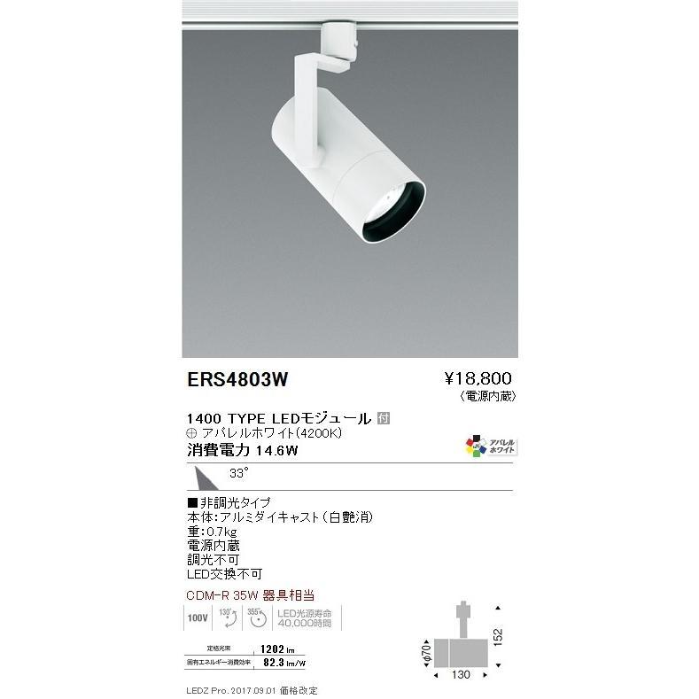 ☆ENDO LEDスポットライト 配線ダクトレール用 CDM-R35W相当 4200K Ra95 広角 白 ERS4803W (ランプ付) ☆ENDO LEDスポットライト 配線ダクトレール用 CDM-R35W相当 4200K Ra95 広角 白 ERS4803W (ランプ付) ☆ENDO LEDスポットライト 配線ダクトレール用 CDM-R35W相当 4200K Ra95 広角 白 ERS4803W (ランプ付) 22a