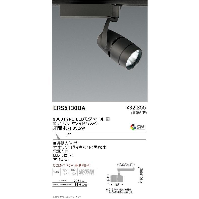 ☆ENDO LEDスポットライト 配線ダクトレール用 CDM-T70W相当 4200K Ra95 狭角 黒 ERS5130BA (ランプ付) ☆ENDO LEDスポットライト 配線ダクトレール用 CDM-T70W相当 4200K Ra95 狭角 黒 ERS5130BA (ランプ付) ☆ENDO LEDスポットライト 配線ダクトレール用 CDM-T70W相当 4200K Ra95 狭角 黒 ERS5130BA (ランプ付) 244