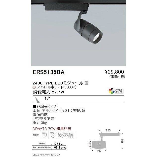 ☆ENDO LEDスポットライト 配線ダクトレール用 CDM-TC70W形相当 3000K Ra95 狭角 黒 ERS5135BA (ランプ付)