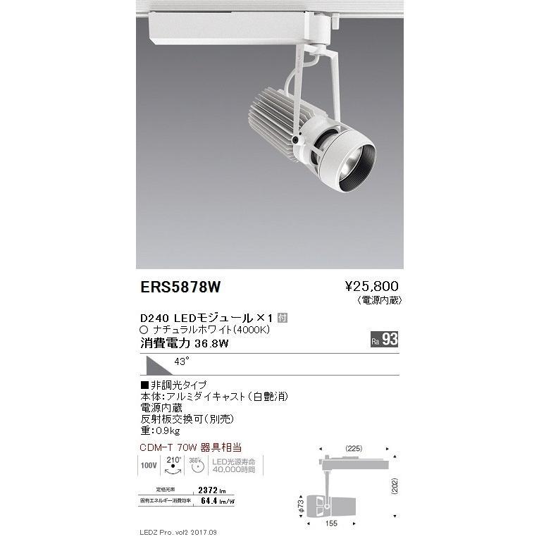 ☆ENDO LEDスポットライト 配線ダクトレール用 CDM-TC70W相当 ナチュラルホワイト4000K 超広角 白 ERS5878W (ランプ付) ☆ENDO LEDスポットライト 配線ダクトレール用 CDM-TC70W相当 ナチュラルホワイト4000K 超広角 白 ERS5878W (ランプ付) ☆ENDO LEDスポットライト 配線ダクトレール用 CDM-TC70W相当 ナチュラルホワイト4000K 超広角 白 ERS5878W (ランプ付) 4c2