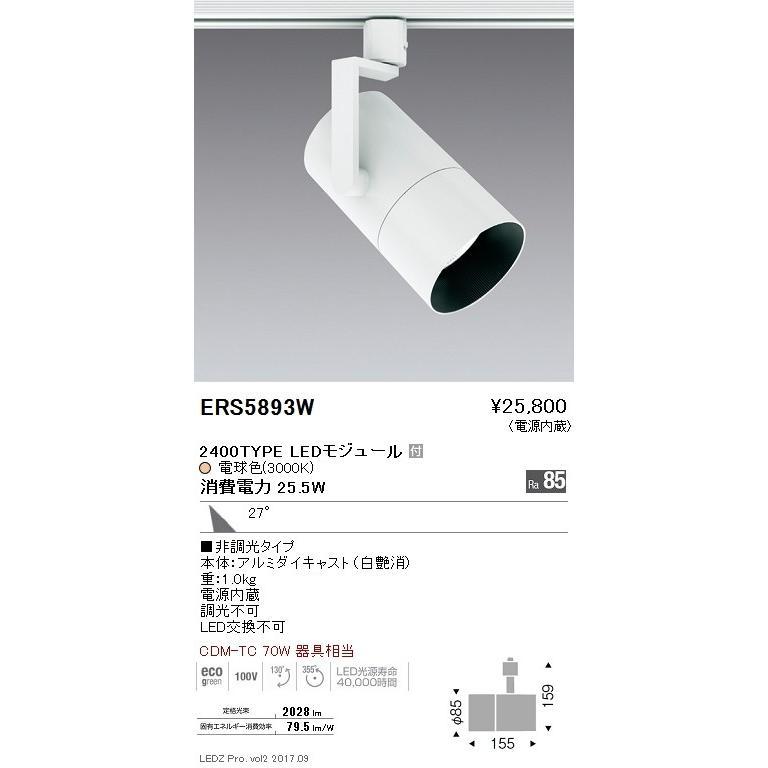 ☆ENDO LEDスポットライト 配線ダクトレール用 CDM-TC70W相当 電球色3000K 広角 ERS5893W (ランプ付)