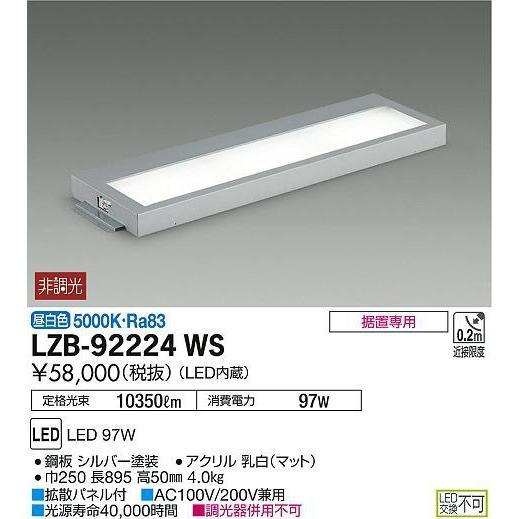 ☆DAIKO LEDシマウエライト (LED内蔵) 昼白色 5000K LZB-92224WS ☆DAIKO LEDシマウエライト (LED内蔵) 昼白色 5000K LZB-92224WS