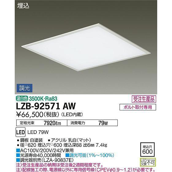 ☆DAIKO LED埋込ベースライト (LED内蔵) 専用調光器対応 埋込 温白色 3500K LZB-92571AW ※受注生産品