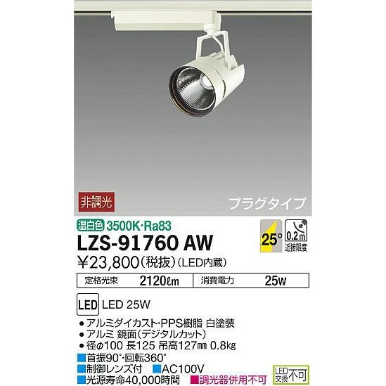 ☆DAIKO LEDスポットライト (LED内蔵) プラグタイプ 温白色 3500K LZS-91760AW ☆DAIKO LEDスポットライト (LED内蔵) プラグタイプ 温白色 3500K LZS-91760AW ☆DAIKO LEDスポットライト (LED内蔵) プラグタイプ 温白色 3500K LZS-91760AW a92
