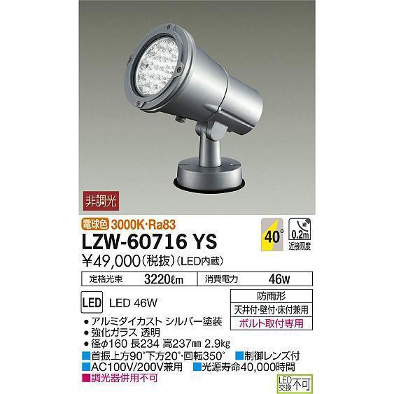 ☆DAIKO LEDアウトドアスポットライト (LED内蔵) 電球色 3000K LZW-60716YS ☆DAIKO LEDアウトドアスポットライト (LED内蔵) 電球色 3000K LZW-60716YS ☆DAIKO LEDアウトドアスポットライト (LED内蔵) 電球色 3000K LZW-60716YS b3e