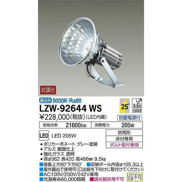 ☆DAIKO LED投光器 (LED内蔵) 別置電源付 昼白色 5000K LZW-92644WS