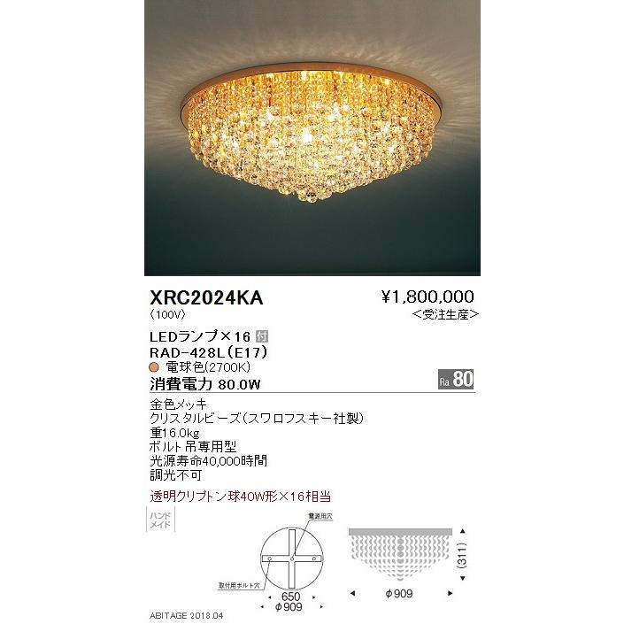 ☆ENDO LEDシャンデリア XRC2024KA(ランプ付) ※受注生産品