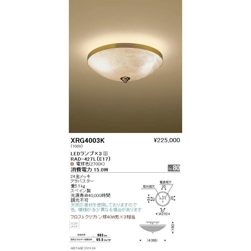 ☆ENDO LEDシーリングライト 電球色2700K フロストクリプトン球40W形×3灯相当 XRG4003K(ランプ付)