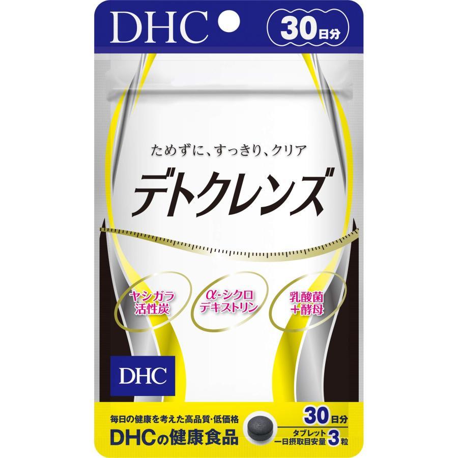 DHC デトクレンズ 30日分 90粒  送料無料 ディーエイチシー alloeh