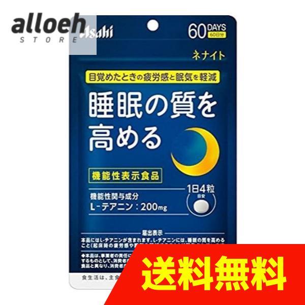 ネナイト 60日分 240粒 アサヒグループ食品 送料無料 睡眠の質を高める|alloeh