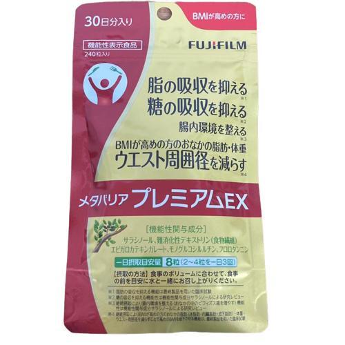 メタバリア プレミアムEX 30日 240粒 FUJIFILM 富士フィルム 送料無料 ダイエット サプリメント|alloeh