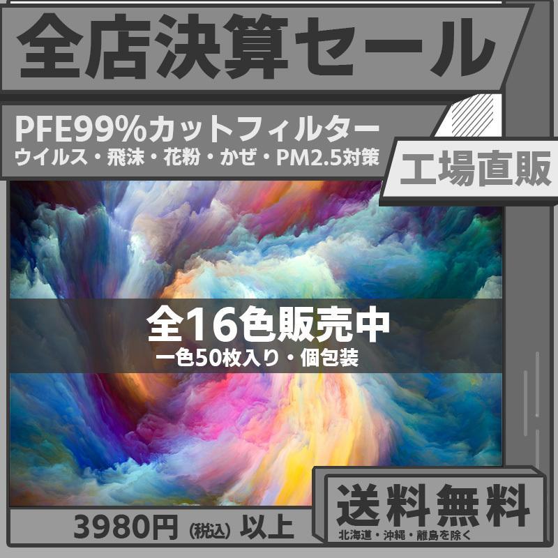 【1枚15円】不織布カラーマスク 1枚ずつ個別包装 カラーが選べる ふつうサイズ 使い捨て 平ゴム 3層不織布 花粉 風邪 PM2.5 ウイルス飛沫対策|allone-shop