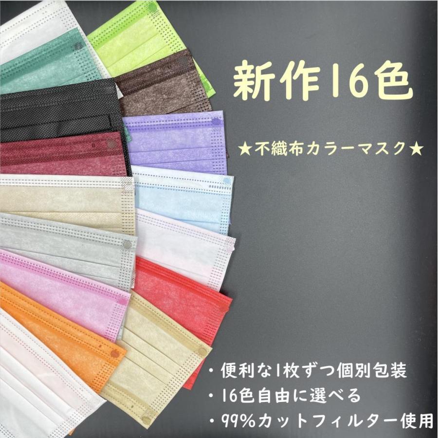 【1枚15円】不織布カラーマスク 1枚ずつ個別包装 カラーが選べる ふつうサイズ 使い捨て 平ゴム 3層不織布 花粉 風邪 PM2.5 ウイルス飛沫対策|allone-shop|02