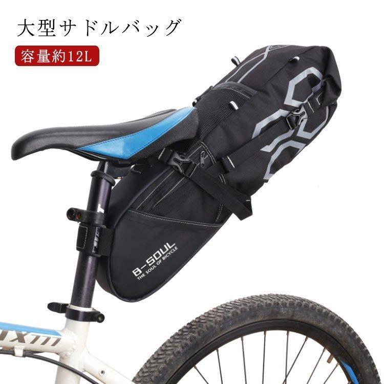12L大型サドルバッグ自転車バッグ自転車サドルバッグ大型防水仕様バイクパッキング用シートバッグ大容量荷物収納反射加工リアバ allurewebshop