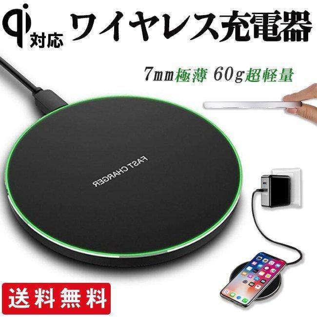 ワイヤレス充電器充電器急速充電器ワイヤレス充電器ケーブル付きiPhoneGalaxyHuaWeiSAMSUNGおくだけ充電薄型Qi認証スマートフォン allurewebshop
