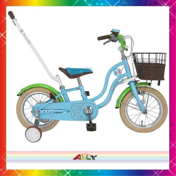 Macaron KIDS 14'' マカロン 14インチ かじ取り棒付き 自転車 子供車 幼児車 キッズ 補助輪 カゴ付き カラー ライトブルー