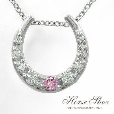 【上品】 ネックレス 馬蹄 ネックレス 10金 ピンクトルマリン ダイヤモンド ホースシューペンダント バレンタインデーの贈り物 お祝い, セレクトショップCaRat 524aa8ee