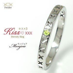 割引発見 指輪 kiss ペリドット リング プラチナ 誕生石 プラチナ キス kiss ピンキー ××× ピンキー エタニティ メンズリング 指輪 バレンタインデーの贈り物 お祝い, ドナリチョウ:3d4c7ed9 --- bit4mation.de