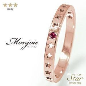 品質のいい 指輪 ピンキーリング 18金 ルビー お祝い 18金 誕生石 スター 星 星 流れ星 エタニティ メンズリング 指輪 バレンタインデーの贈り物 お祝い, Bagshop INABA:28595559 --- airmodconsu.dominiotemporario.com