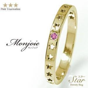 超美品 指輪 流れ星 10金 ピンクトルマリン 誕生石 スター 星 ピンキーリング エタニティ メンズリング 指輪 バレンタインデーの贈り物 お祝い, ウスイマチ af02eb30