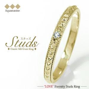 最安値 指輪 スタッズ 10金 アクアマリン ペア 指輪 誕生石 ロック ミル 鋲 ピンキーリング, くすりと健康 サンダードラッグ aa714801
