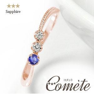 独特な 指輪 ピンキーリング 18金 サファイア コメット 指輪 誕生石 彗星 ミル レディース, ギフトギャラリー石橋 eaef9dc4