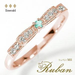 当店在庫してます! 指輪 ピンキーリング 18金 エメラルド 誕生石 リボン ミル 指輪 レディース ポイント消化, あおもりけん 51d4a61e