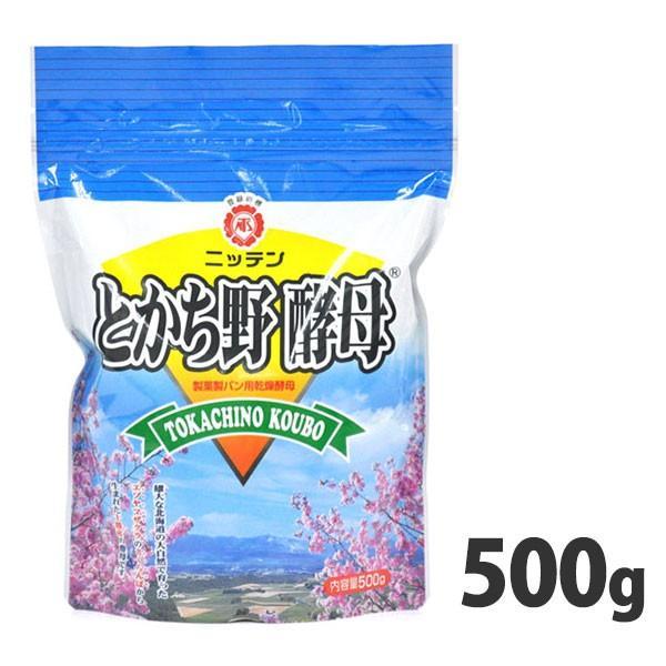 とかち野酵母 500g (冷蔵発送商品)製菓製パン用乾燥酵母業務用|alnaturia