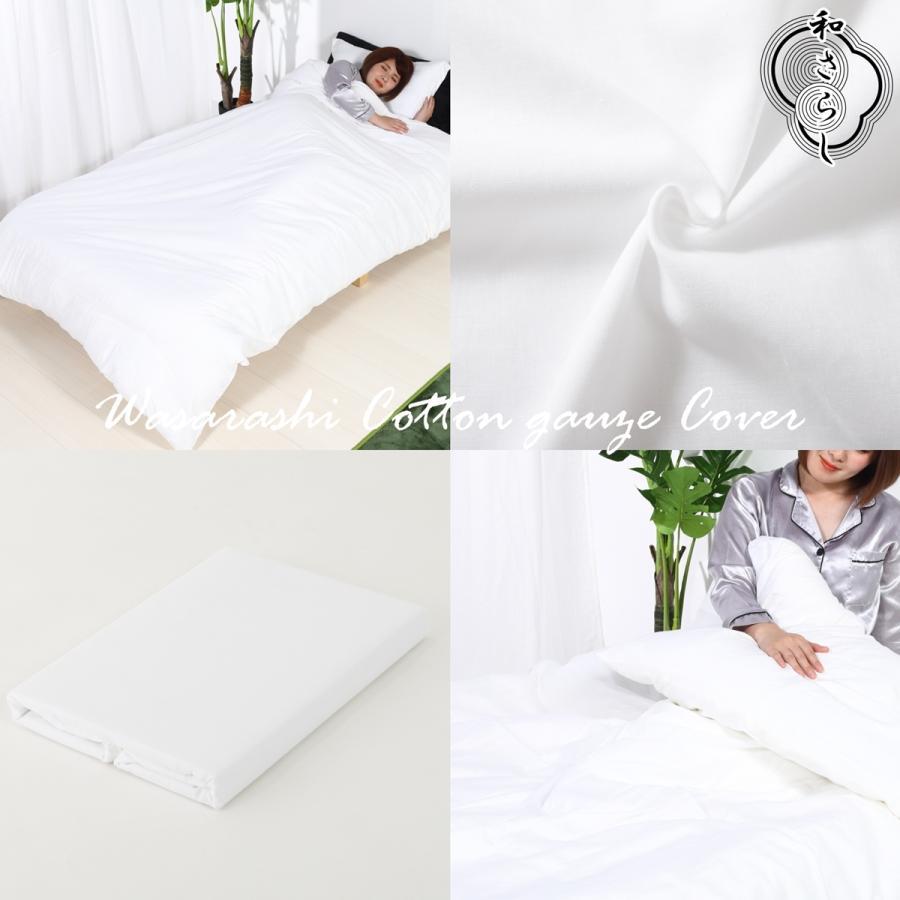 掛け布団カバー シングル 綿100% 和晒し ガーゼ 日本製 布団カバー 綿100 コットン 150X210cm ホワイト ピンク ブルー グレー グリーン ネイビー ブラウン|alor21|19