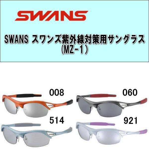 【送料無料】SWANS(スワンズ) 紫外線対策用サングラス(MZ1)プロゴルファーの石川遼選手も愛用!!