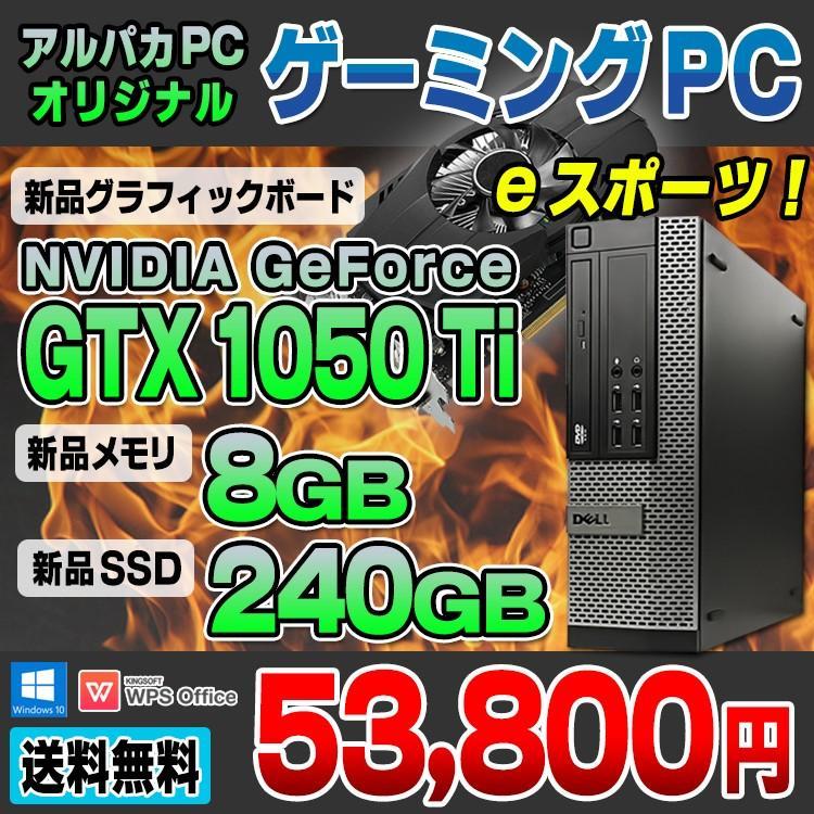 ゲーミングPC eスポーツ GeForce GTX 1050 Ti DELL Optiplex シリーズ デスクトップ Core i5 新品8GB 新品SSD256GB DVDマルチ Windows10 Pro 64bit 中古|alpaca-pc