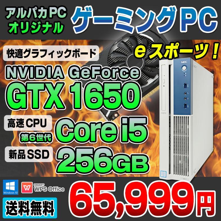 デスクトップ 中古 ゲーミングPC GeForce GTX 1650 新品SSD256GB メモリ8GB NEC Mate MK32M/B-P 第6世代 Corei5 6500 DVDROM Windows10 Pro 64bit WPS Office付|alpaca-pc