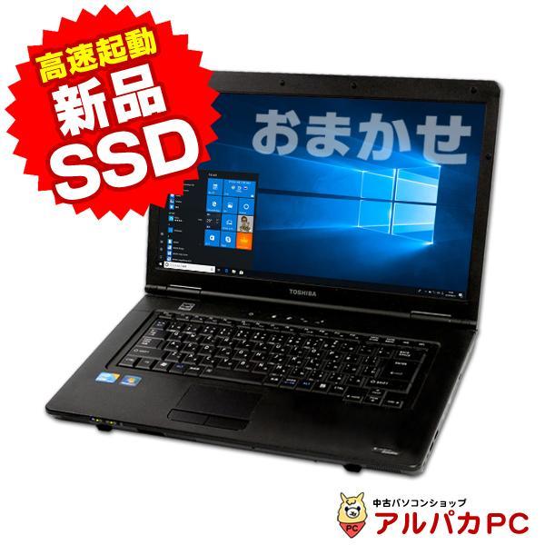 中古 ノートパソコン 新品SSD128GB搭載 Windows10 おまかせノートPC Core世代 Celeron以上 メモリ4GB DVDROM 14型ワイド以上 Office付き alpaca-pc