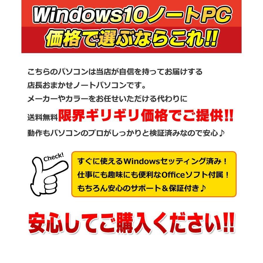 中古 ノートパソコン 新品SSD128GB搭載 Windows10 おまかせノートPC Core世代 Celeron以上 メモリ4GB DVDROM 14型ワイド以上 Office付き alpaca-pc 02