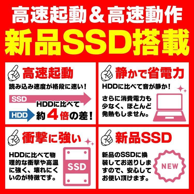 中古 ノートパソコン 新品SSD128GB搭載 Windows10 おまかせノートPC Core世代 Celeron以上 メモリ4GB DVDROM 14型ワイド以上 Office付き alpaca-pc 03