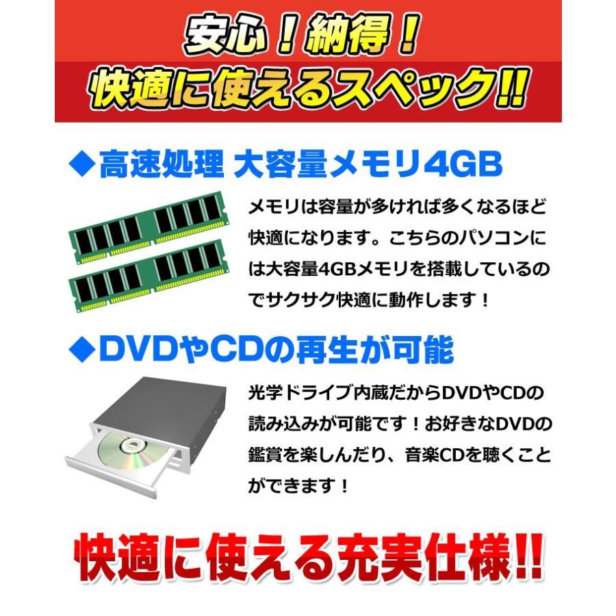 中古 ノートパソコン 新品SSD128GB搭載 Windows10 おまかせノートPC Core世代 Celeron以上 メモリ4GB DVDROM 14型ワイド以上 Office付き alpaca-pc 04
