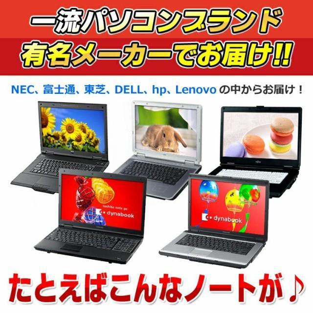 中古 ノートパソコン 新品SSD128GB搭載 Windows10 おまかせノートPC Core世代 Celeron以上 メモリ4GB DVDROM 14型ワイド以上 Office付き alpaca-pc 05