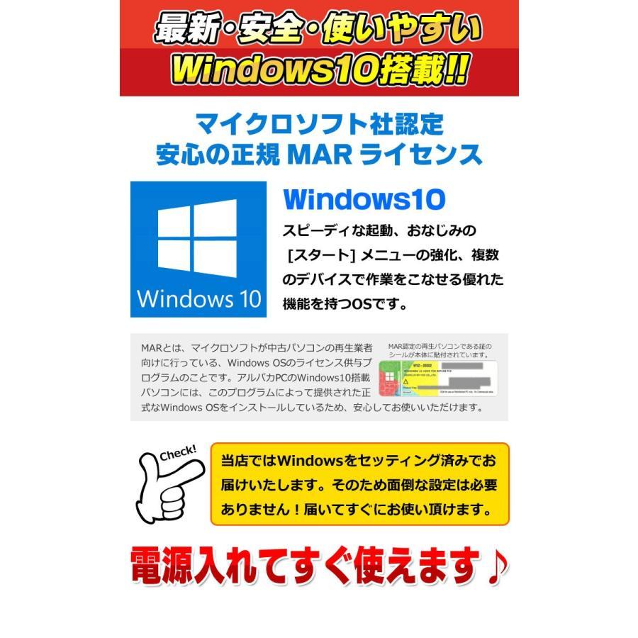 中古 ノートパソコン 新品SSD128GB搭載 Windows10 おまかせノートPC Core世代 Celeron以上 メモリ4GB DVDROM 14型ワイド以上 Office付き alpaca-pc 06