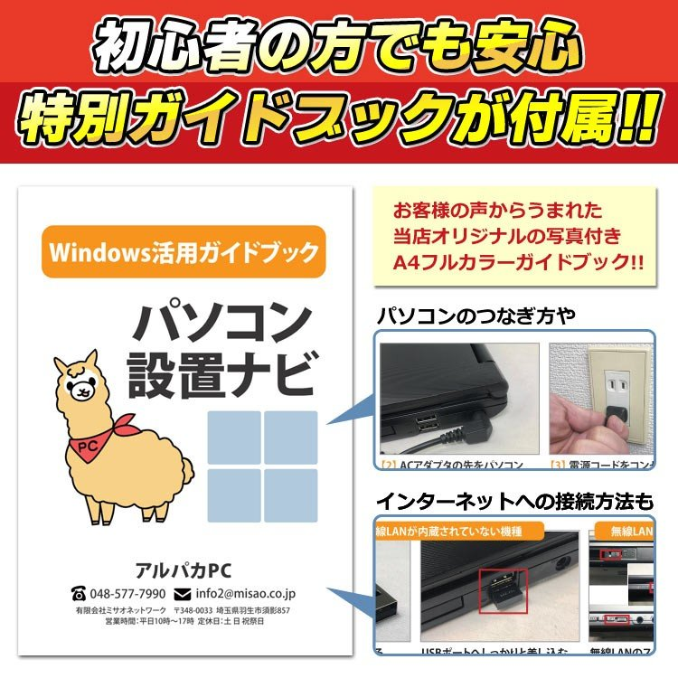 中古 ノートパソコン 新品SSD128GB搭載 Windows10 おまかせノートPC Core世代 Celeron以上 メモリ4GB DVDROM 14型ワイド以上 Office付き alpaca-pc 09