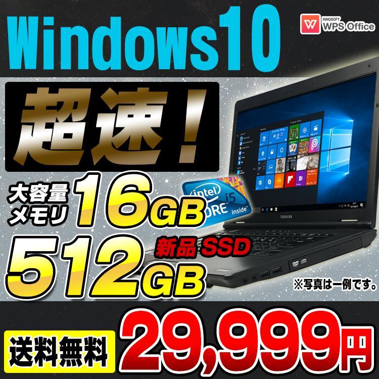超高速!新品SSD512GB+大容量メモリ8GB Windows10 店長おまかせノートパソコン 15型ワイド Corei5 DVDROM 無線LAN Office付き 中古 極|alpaca-pc