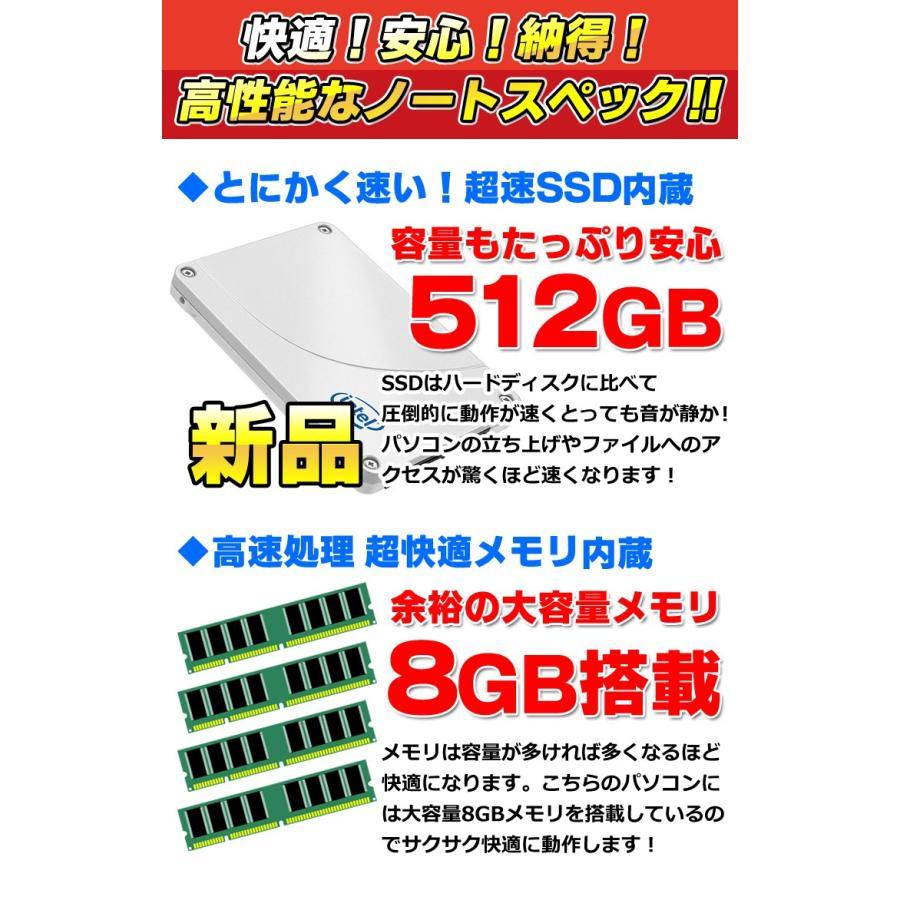 超高速!新品SSD512GB+大容量メモリ8GB Windows10 店長おまかせノートパソコン 15型ワイド Corei5 DVDROM 無線LAN Office付き 中古 極|alpaca-pc|05