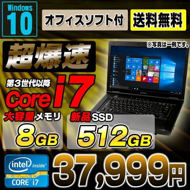 ノートパソコン 中古 Windows10 Kingsoft WPS Office付き Corei7 メモリ8GB 新品SSD512GB おまかせノートPC 15.6型ワイド DVDROM 無線LAN 中古パソコン alpaca-pc