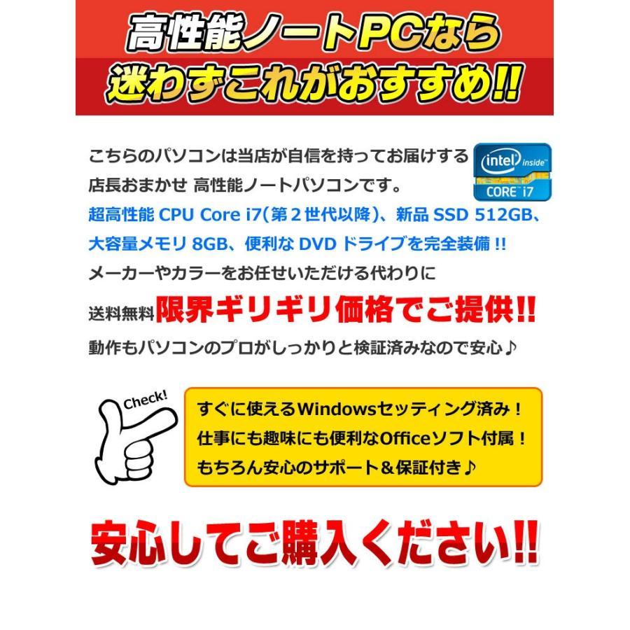 ノートパソコン 中古 Windows10 Kingsoft WPS Office付き Corei7 メモリ8GB 新品SSD512GB おまかせノートPC 15.6型ワイド DVDROM 無線LAN 中古パソコン alpaca-pc 03