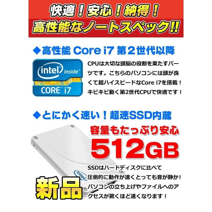 ノートパソコン 中古 Windows10 Kingsoft WPS Office付き Corei7 メモリ8GB 新品SSD512GB おまかせノートPC 15.6型ワイド DVDROM 無線LAN 中古パソコン alpaca-pc 04