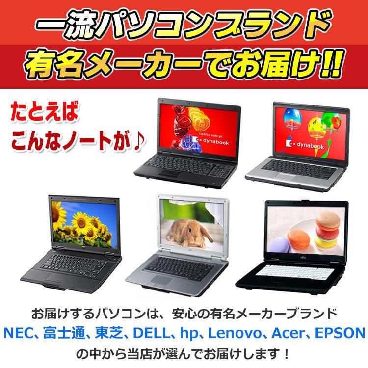 ノートパソコン 中古 Windows10 Kingsoft WPS Office付き Corei7 メモリ8GB 新品SSD512GB おまかせノートPC 15.6型ワイド DVDROM 無線LAN 中古パソコン alpaca-pc 06