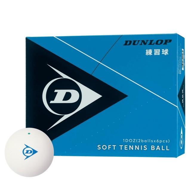 優先配送 ダンロップ ソフトテニスボール練習球 1ダース 箱入り バルブ式ボール 販売実績No.1 DUNLOP DSTBPRA2DO 軟式テニス